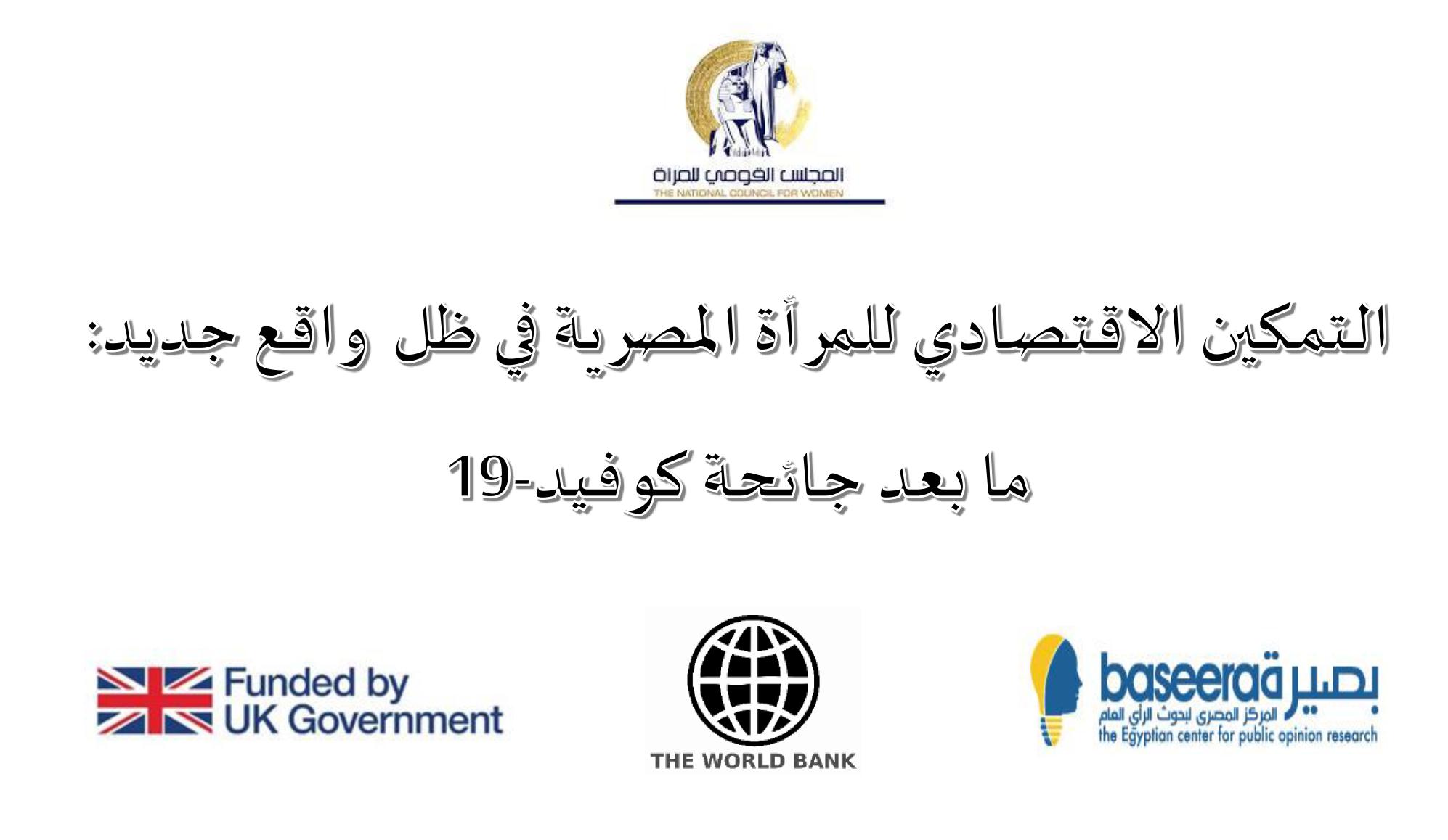 التمكين الإقتصادى للمرأة المصرية فى ظل واقع جديد: ما بد جائحة كوفيد-19