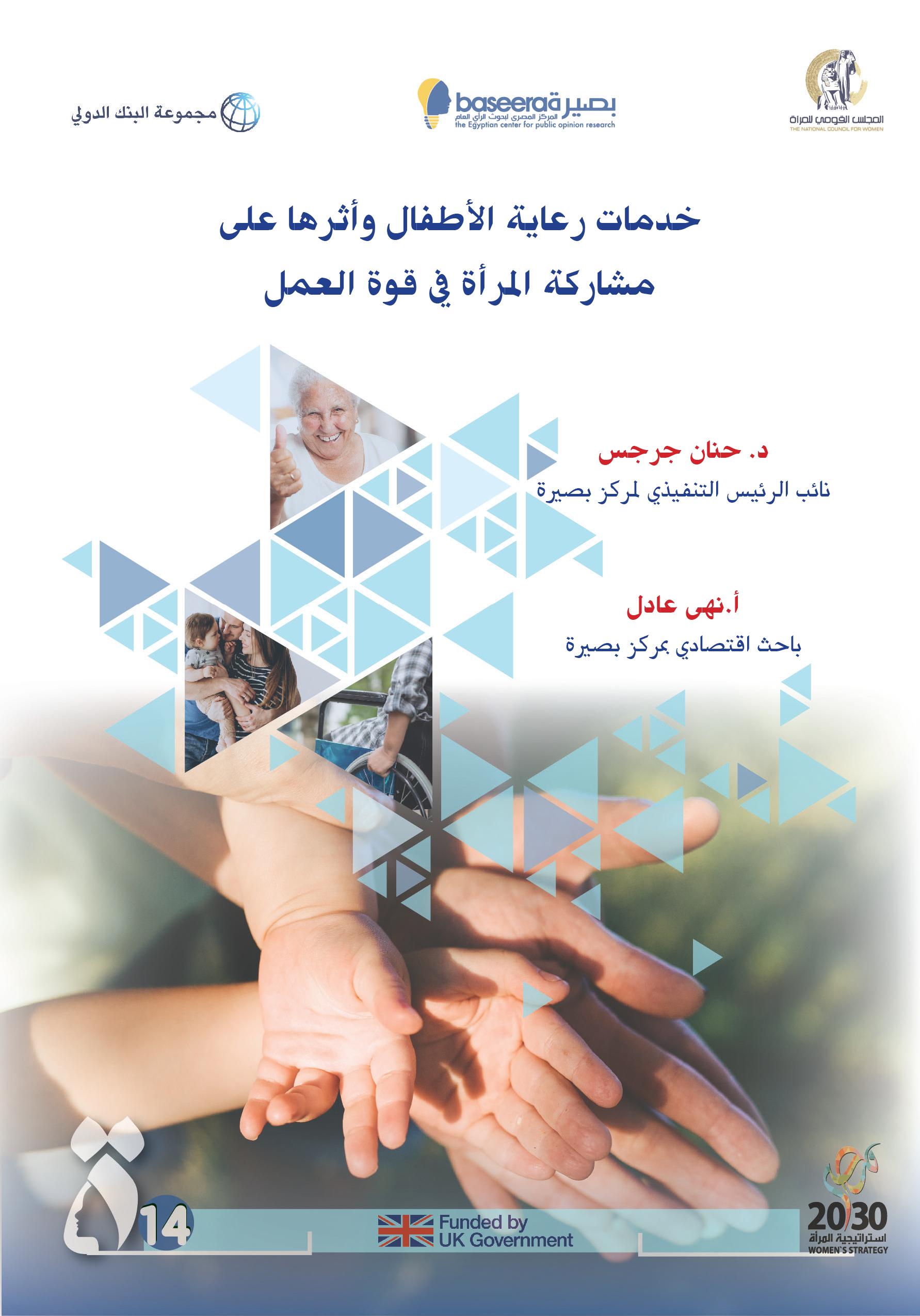 خدمات رعاية الأطفال وأثرها على مشاركة المرأة فى قوة العمل