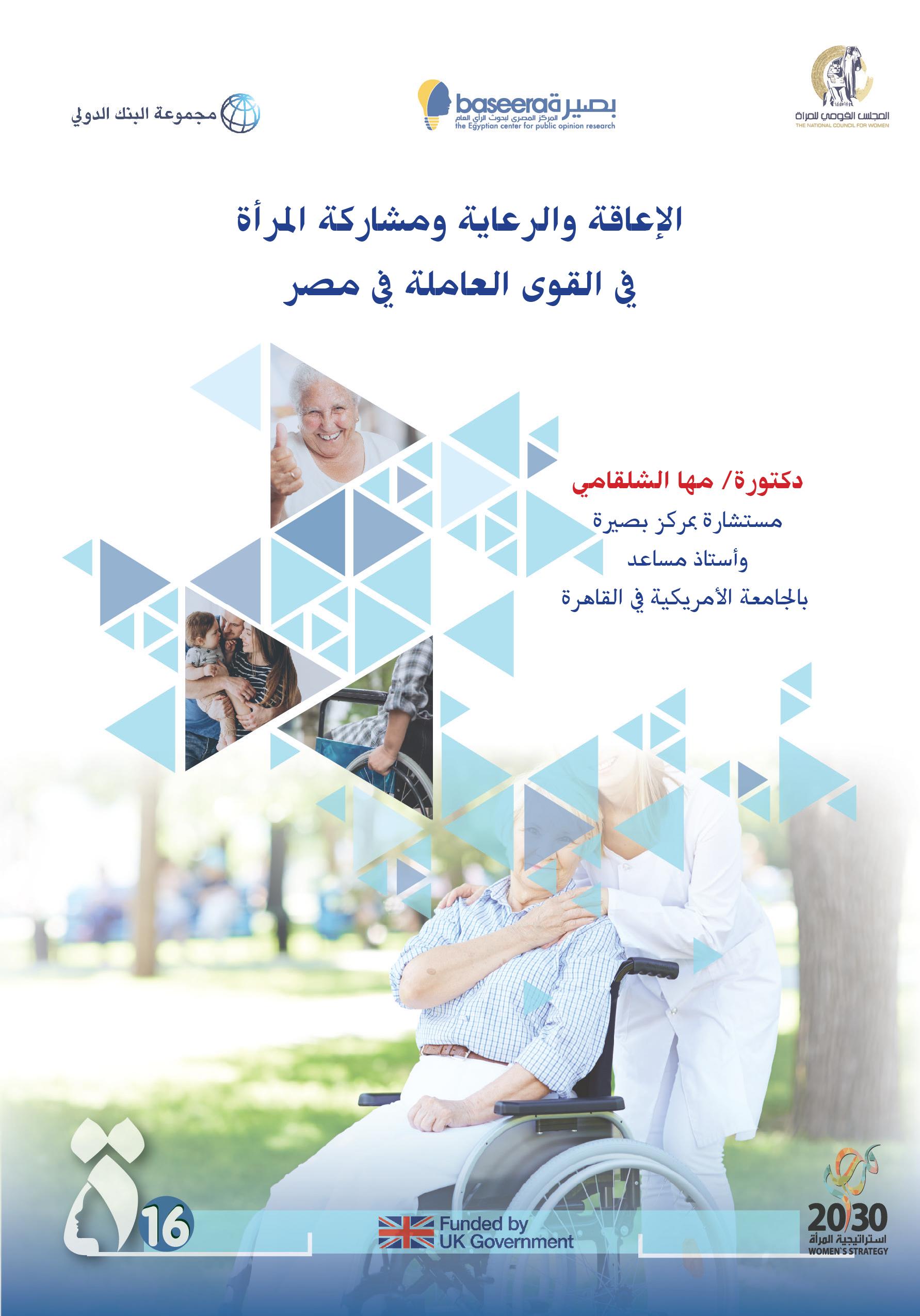 الإعاقة والرعاية ومشاركة المرأة فى القوى العاملة فى مصر