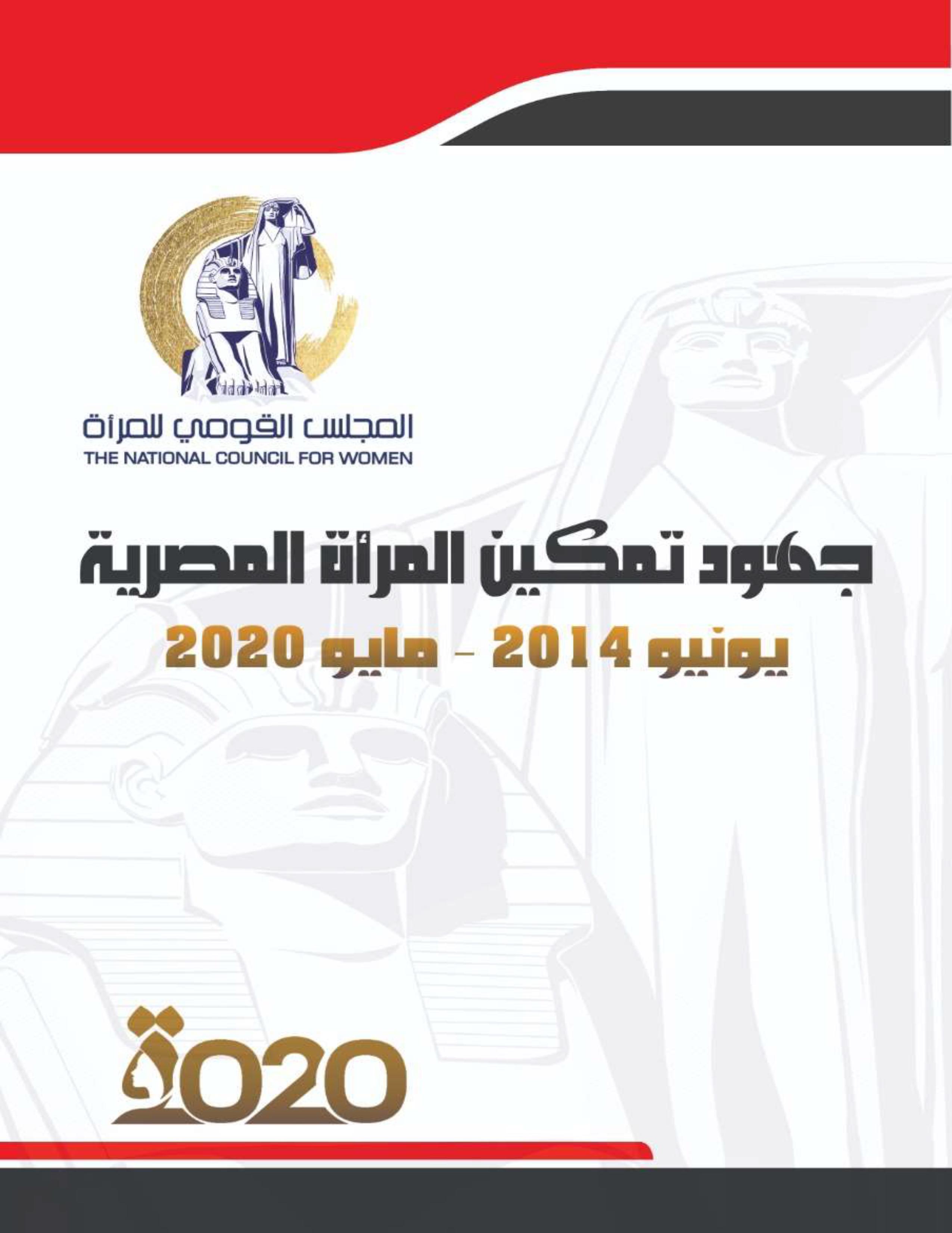 ملف يتضمن جهود جمهورية مصر العربية لتمكين المرأة المصرية