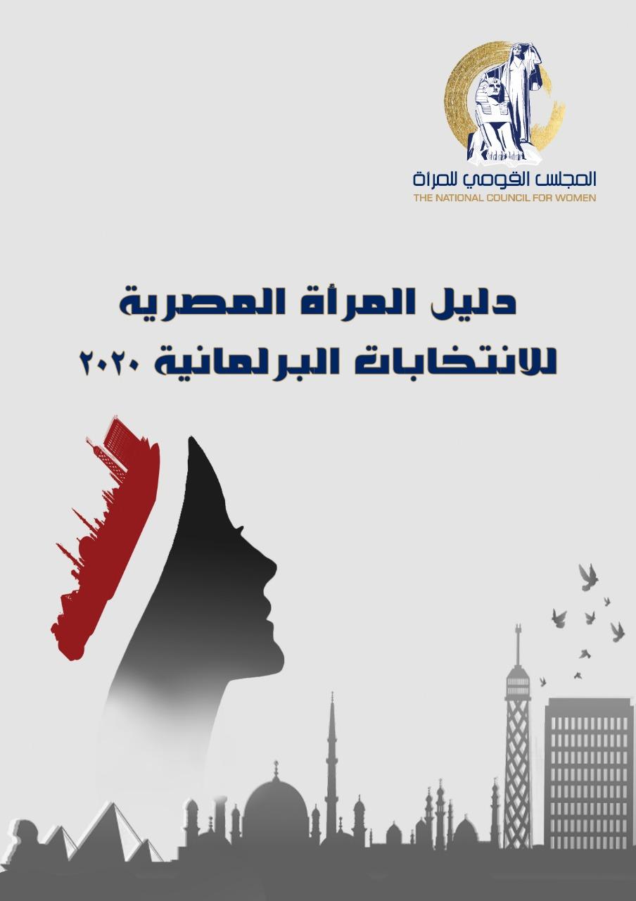 دليل المرأة المصرية للانتخابات البرلمانية 2020