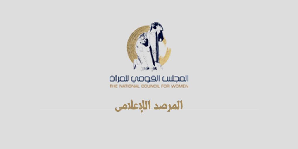 لجنة الإعلام بالمجلس القومي للمرأة المؤشرات الأولية للجنة رصد الأعمال المقدمة خلال شهر رمضان أبريل 2021
