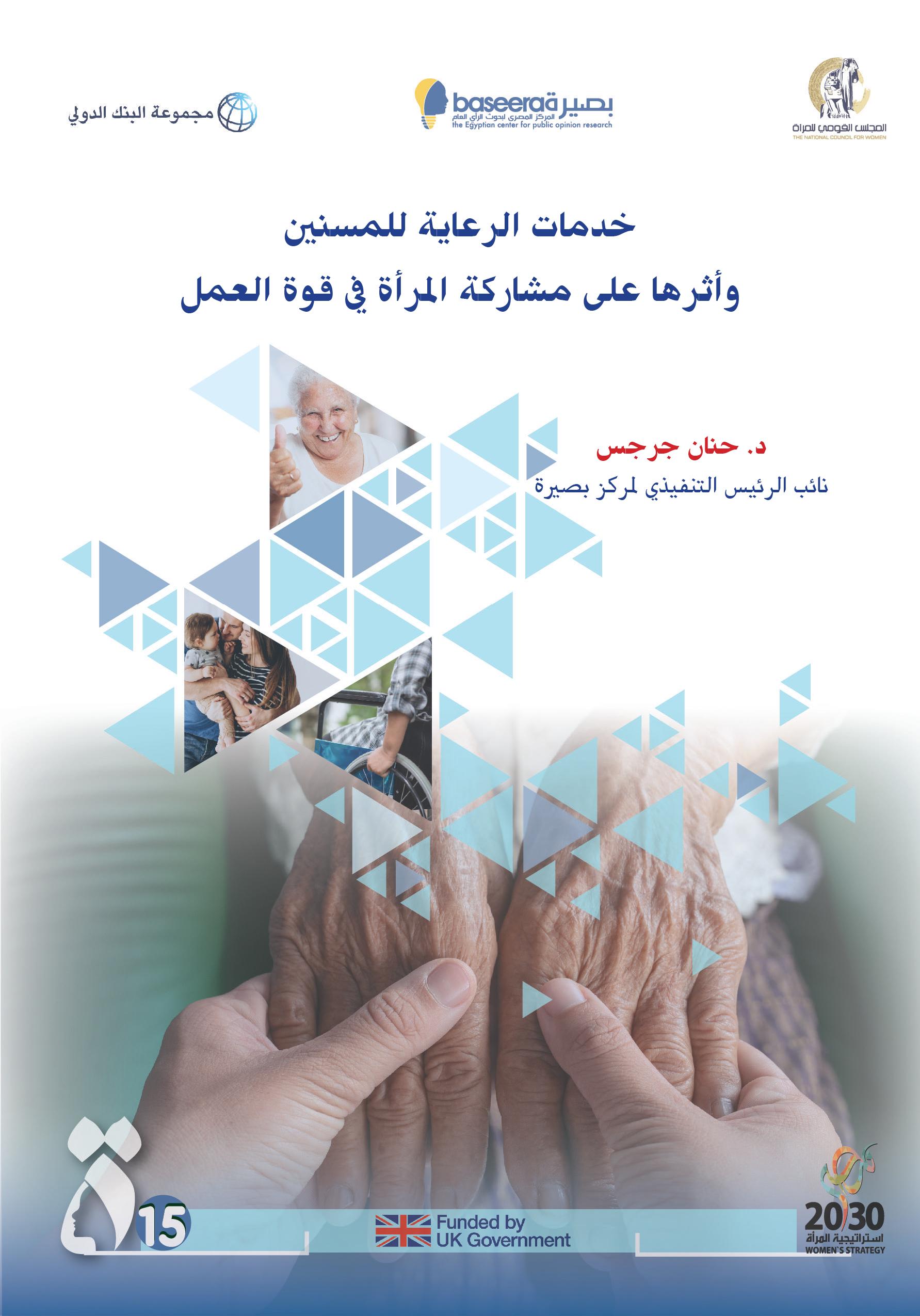 خدمات الرعاية للمسنين وأثرها على مشاركة المرأة فى قوة العمل