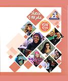 حصاد  المجلس القومى للمرأة مطول 2017