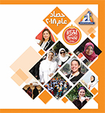 حصاد  المجلس القومى للمرأة مطول 2018