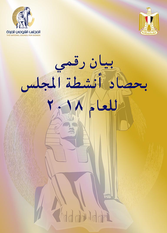 بيان رقمي بحصاد أنشطة المجلس للعام ٢٠١٨