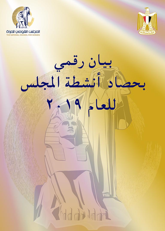 بيان رقمي بحصاد أنشطة المجلس للعام ٢٠١٩