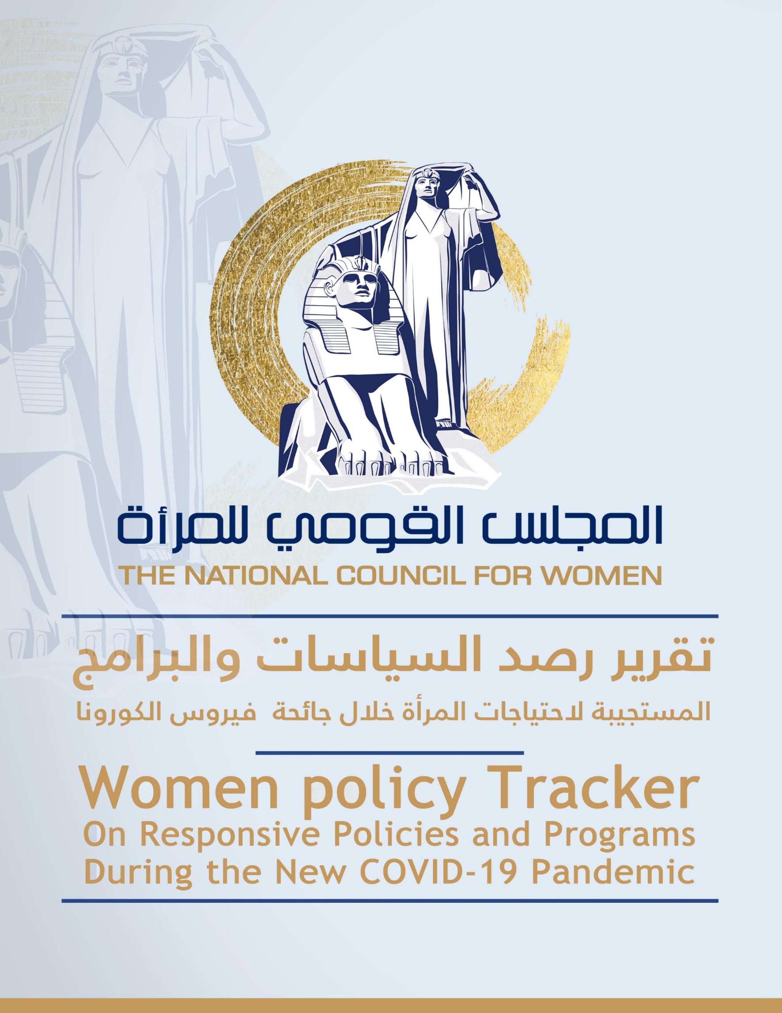النسخة الخامسة رصد السياسات والبرامج المستجيبة لاحتياجات المرأة خلال جائحة  فيروس الكورونا