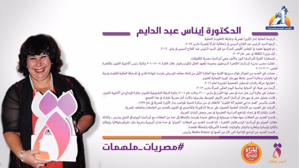 الدكتورة ايناس عبد الدايم
