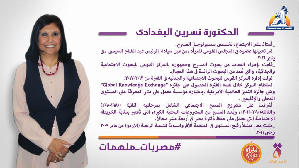 الدكتورة نسرين  البغدادى