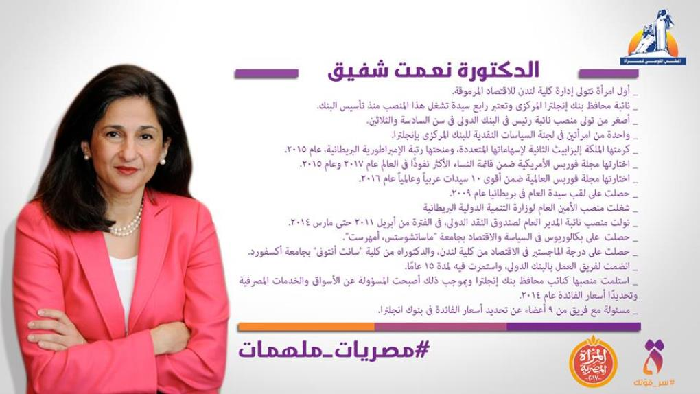 الدكتورة مني ذو الفقار رئيسة مؤسسة التضامن