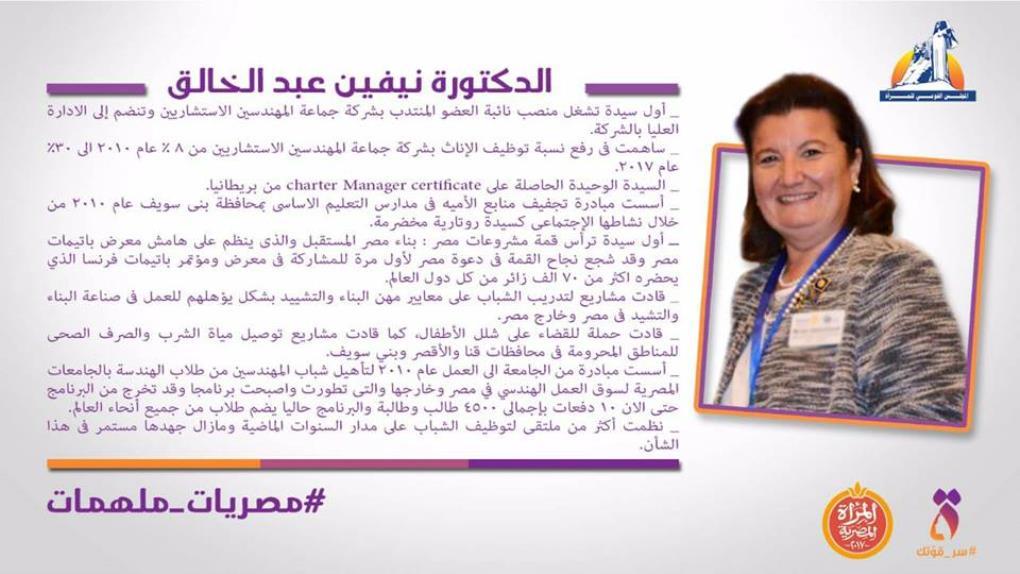 الدكتورة نيفين عبد الخالق