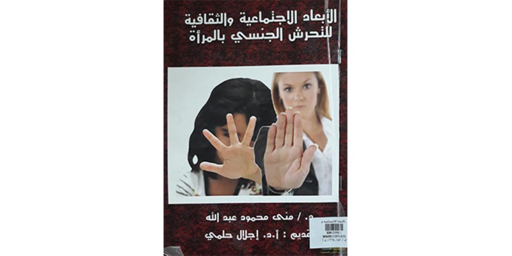 الابعاد الاجتماعيه والثقافيه للتحرش الجنسي بالمرأة
