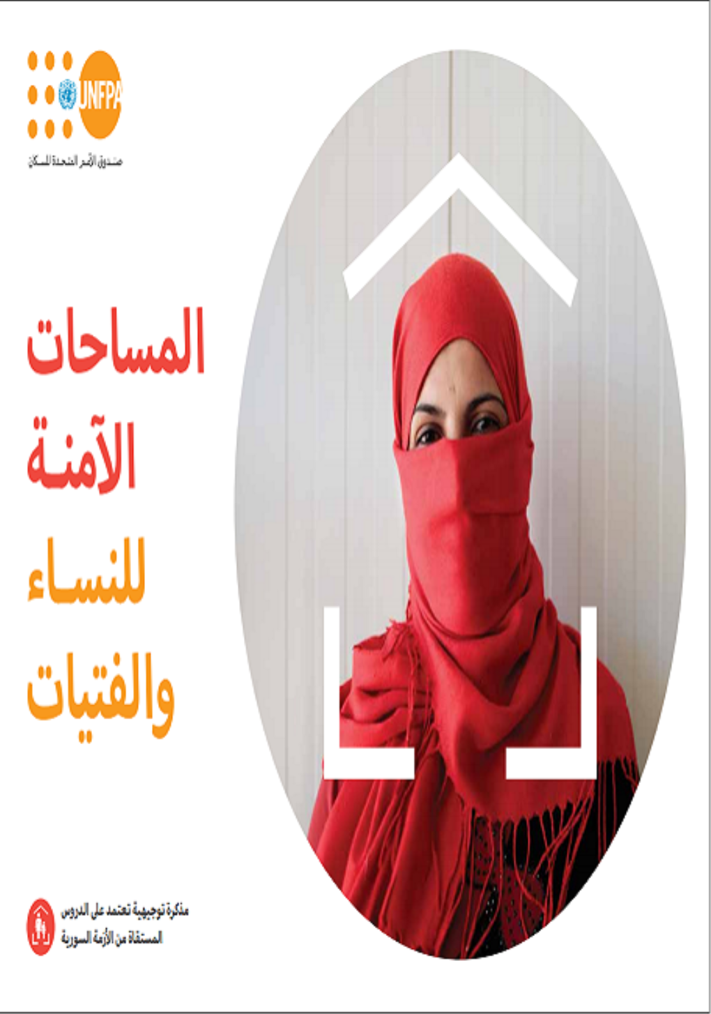 المساحات الأمنة للنساء والفتيات