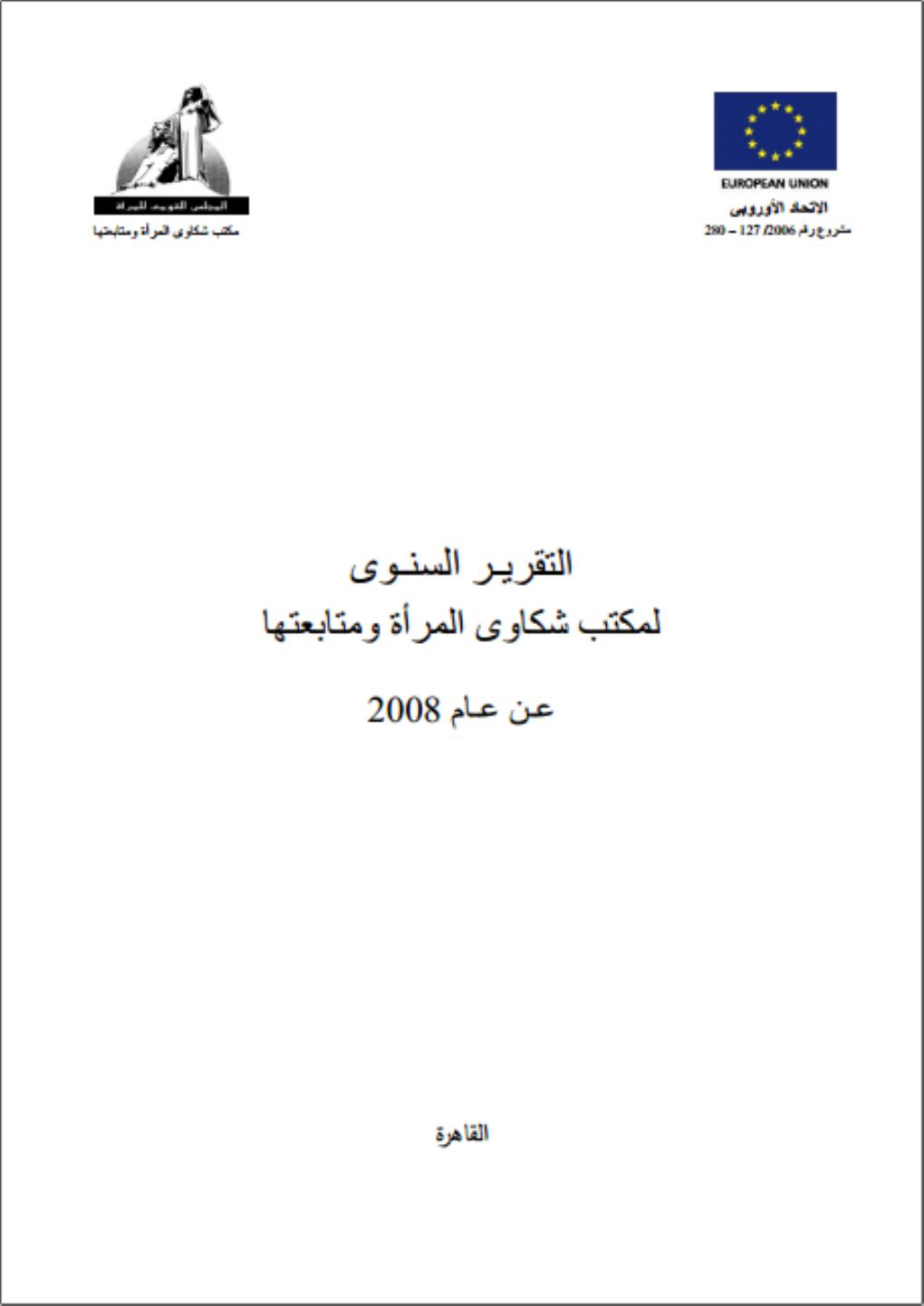 التقرير السنوى لمكتب شكاوي المرأة ومتابعتها لسنة 2008
