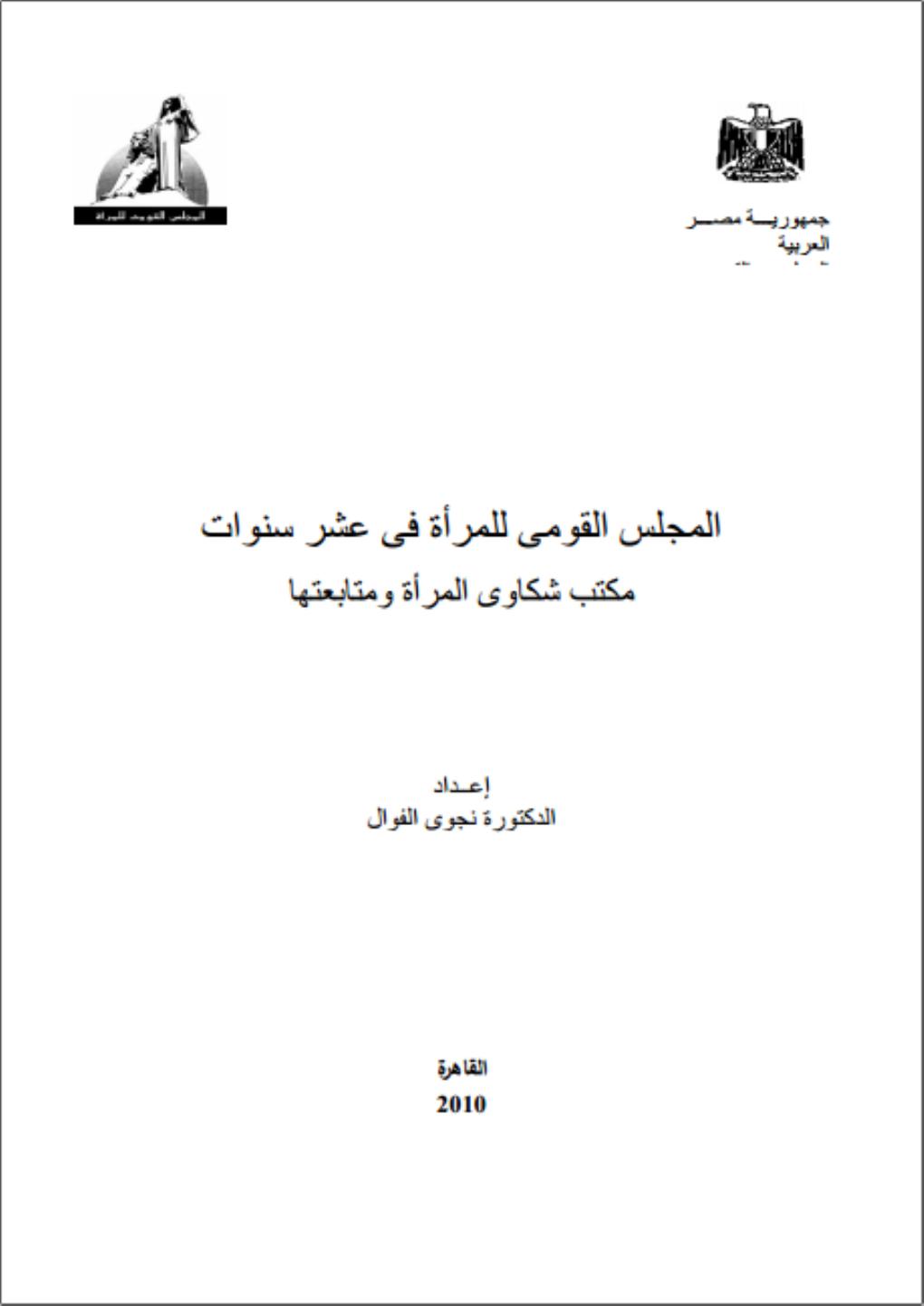 المجلس القومي للمرأة في عشرة سنوات - مكتب شكاوي المرأة ومتابعتها