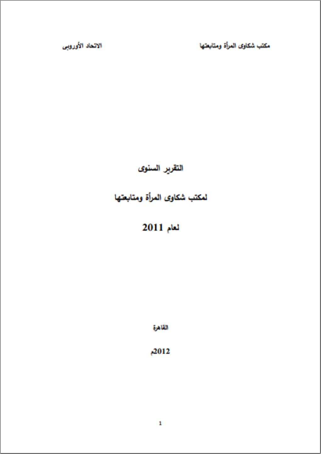 التقرير السنوى لمكتب شكاوي المرأة ومتابعتها لسنة 2011