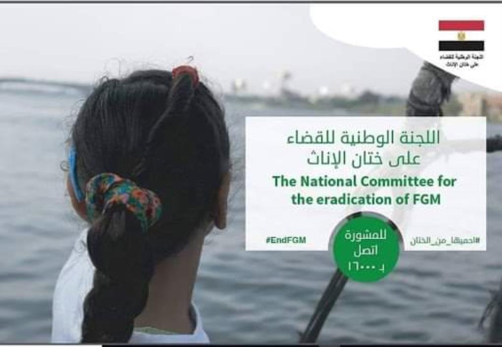 الجهود الوطنية والدولية لمناهضة ختان الاناث