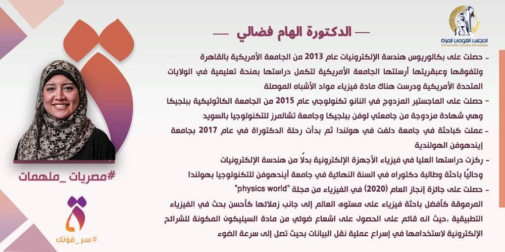 الدكتورة الهام فضالى