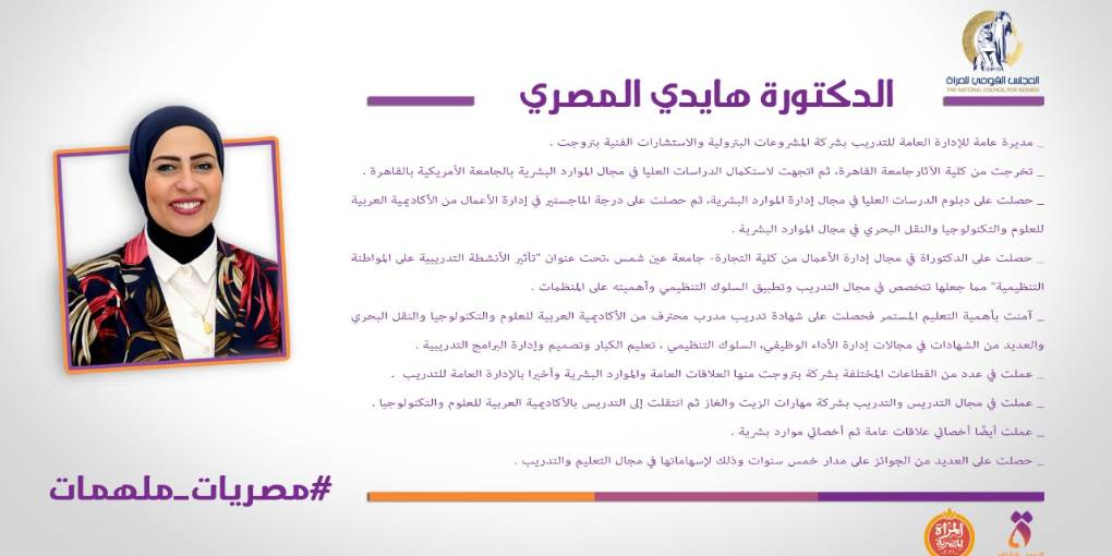 الدكتورة هايدى المصرى