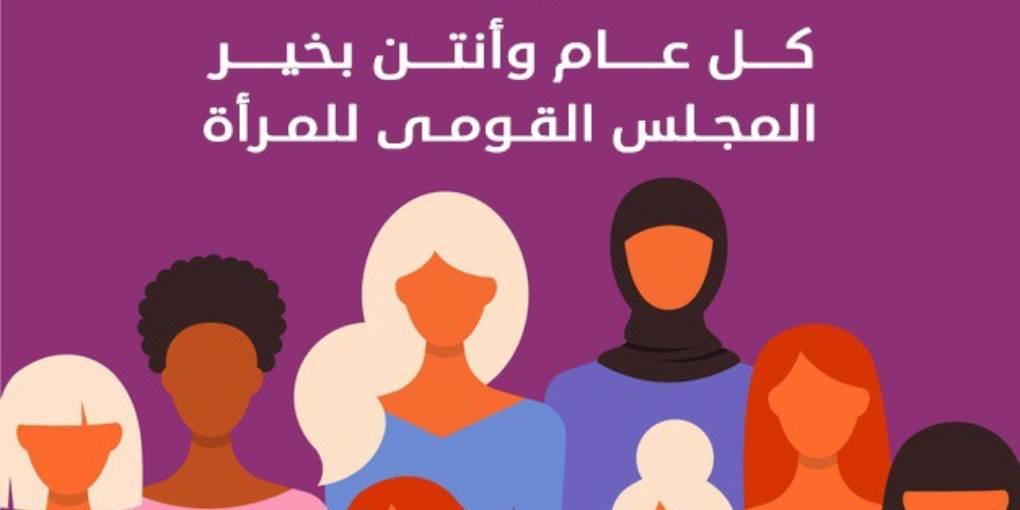 يوم المرأة المصرية