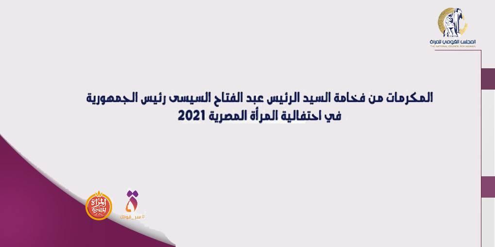 السيدات المكرمات من فخامة الرئيس عبد الفتاح السيسى فى إحتفالية المراة المصرية 2021