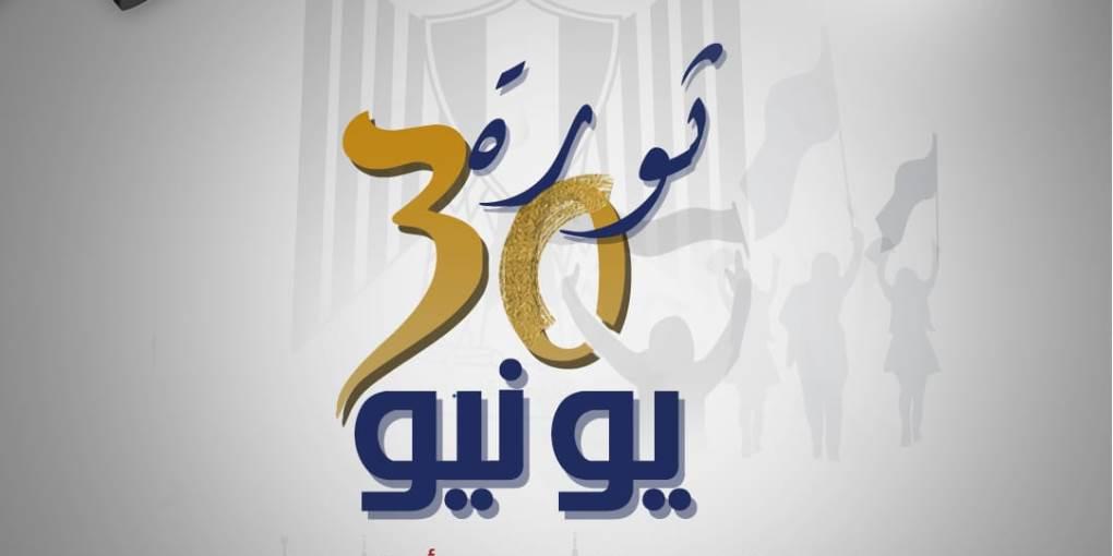 ثورة 30 يونيو بداية العصر الذهبى للمرأة المصرية