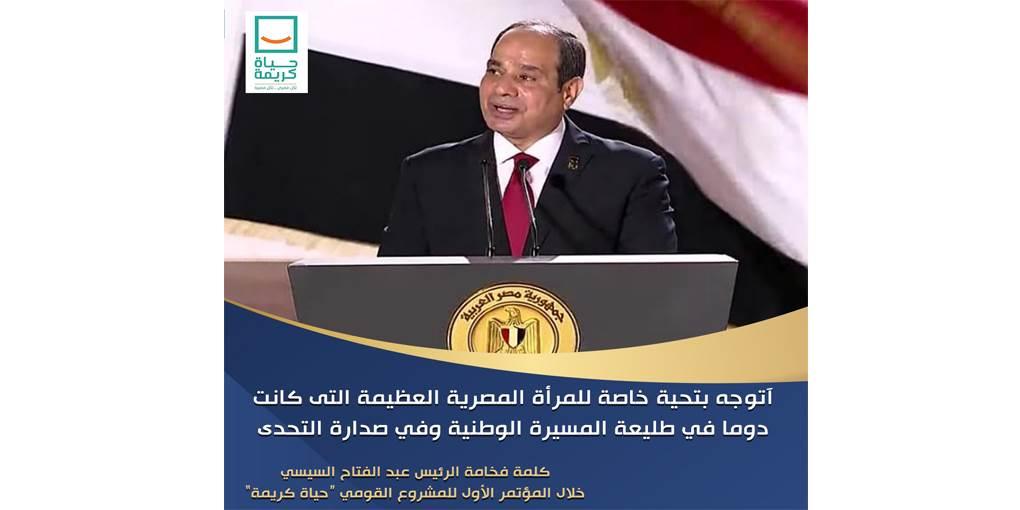 كلمة فخامة الرئيس خلال المؤتمر الأول للمشروع القومى حياة كريمة