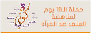 حملة الـ16 يوم لمناهضة العنف ضد المرأة