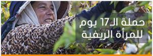 حملة الـ17 يوم للمرأة الريفية