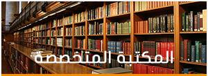 المكتبة المتخصصة