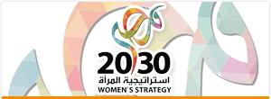 إستراتيجية المرأة 2030