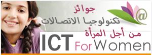 جوائز تميُز المرأة في الاتصالات وتكنولوجيا المعلومات