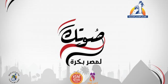 """اللقاء التوعوي الذي يعقده المجلس القومي للمرأة تحت عنوان """"صوتك لمصر بكرة """""""