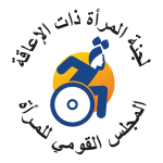 شعار لجنة المرأة ذات الاعاقة بالمجلس القومي للمرأة