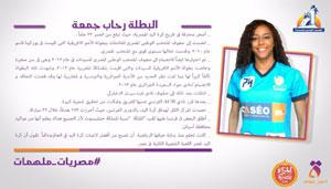 اصغر محترفة فى كرة اليد المصرية