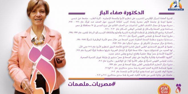 الدكتورة صفاء الباز المديرة العامة للمركز الإقليمى على تنظيم الأسرة